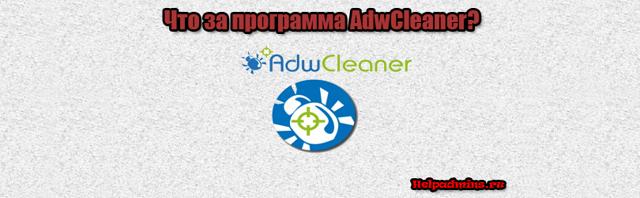 adwcleaner обзор программы для удаления компонентов рекламного ПО