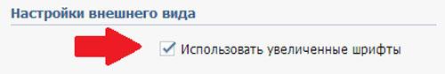 Как изменить размер шрифта во Вконтакте: два способа