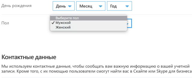 Можно ли отвязать skype (Скайп) от учетной записи microsoft?