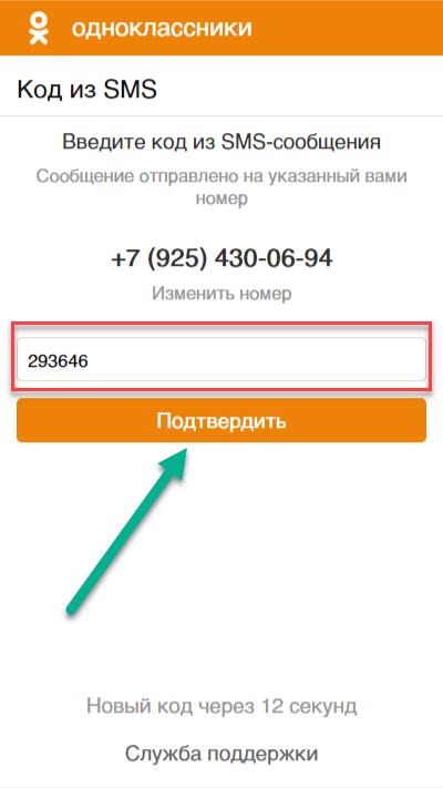 Как найти свою страницу в Одноклассниках: пошаговая инструкция
