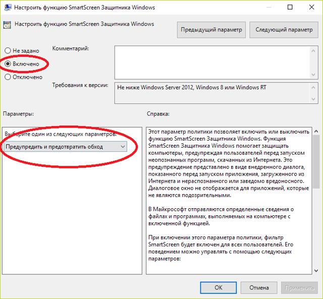Как отключить smartscreen в windows (Виндовс) 10: инструкция