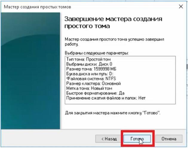 Что делать, если windows 10 не видит жёсткий диск