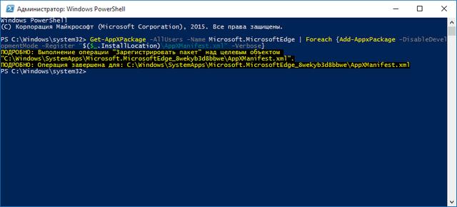 Как переустановить microsoft edge в операционной системе windows 10