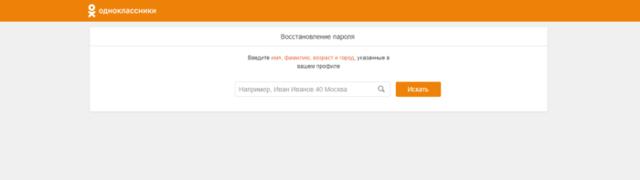 Как узнать логин в Одноклассниках по id — подробная инструкция