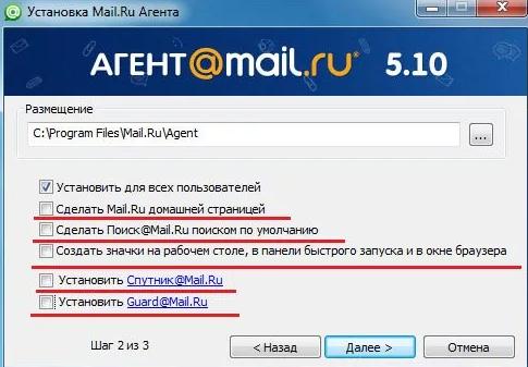 Как удалить mailruupdater из автозагрузки — подробная инструкция