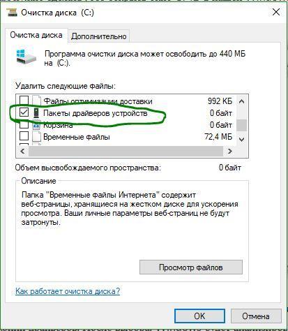 Как удалить ненужные драйвера в windows (Виндовс) 7