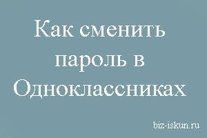 Как просто поменять логин в Одноклассниках на ПК