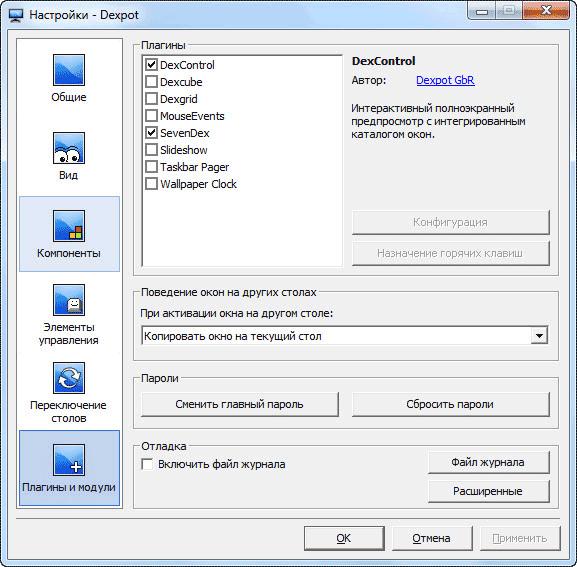 dexpot - что это за программа и как ей пользоваться