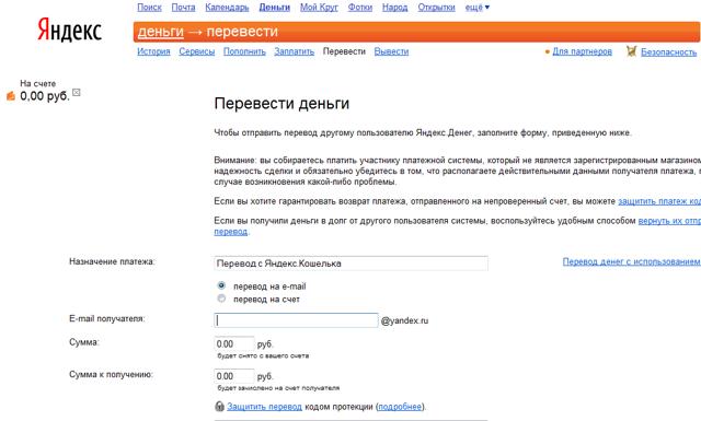 Как перевести средства с одного кошелька на другой в Яндекс Деньги
