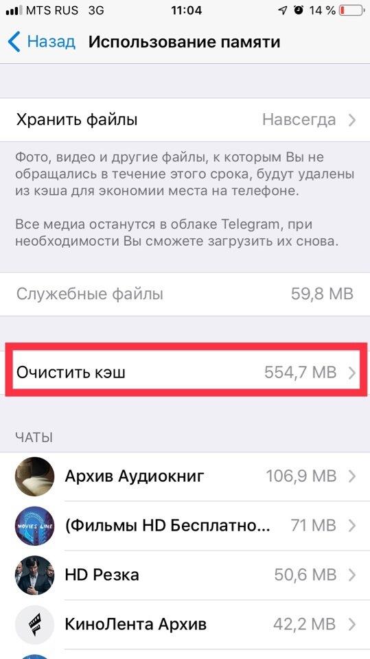 Как в telegram очистить историю — подробная инструкция