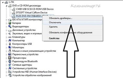 Что делать, если компьютер не видит dvd-привод в windows 7