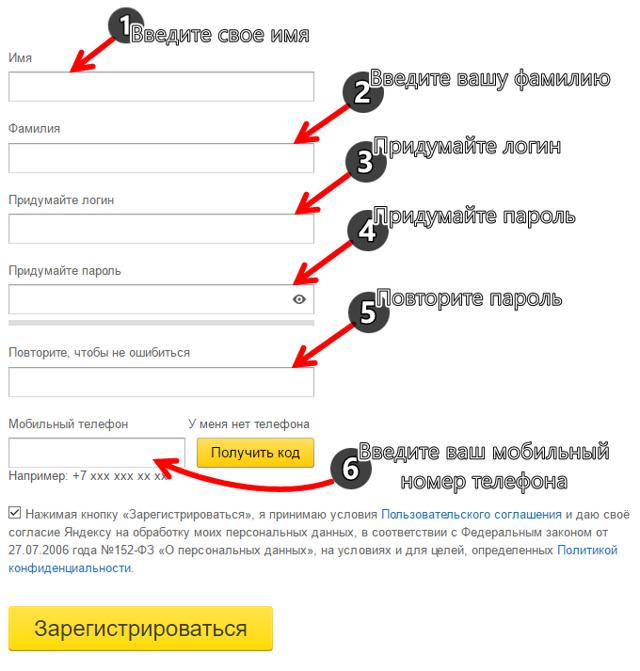 Как создать электронную почту Яндекс — подробное руководство