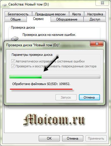Запуск проверки chkdsk в windows (Виндовс) 7, 8, 10