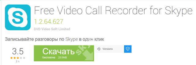 Инструкция, как записать видео в Скайпе (skype) на Айфоне (iphone)