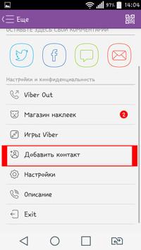 Как добавить новый контакт в viber на android, ios и windows