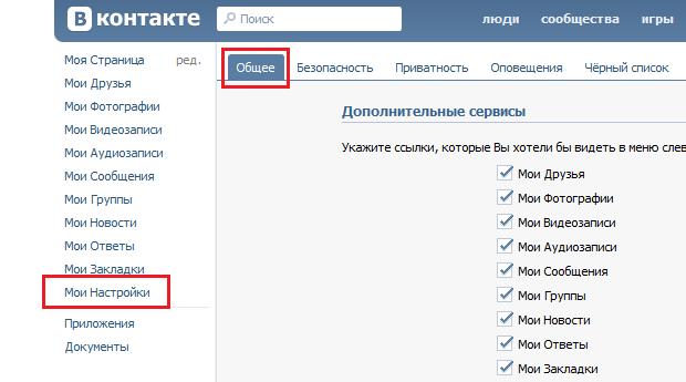 Как узнать, кто заходил в гости в Вконтакте