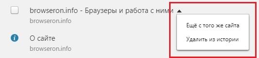 Просто и быстро удаляем куки в браузере Яндекс