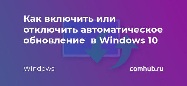 windows modules installer worker нагружает процессор: как исправить