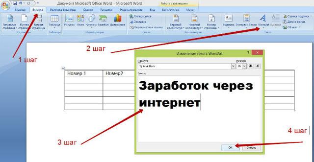 Как в Ворде (word) добавить столбец в таблицу — инструкция