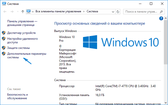 3 способа, как переименовать компьютер в windows (Виндовс) 10