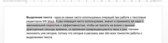 Как выделить весь текст в ms office word