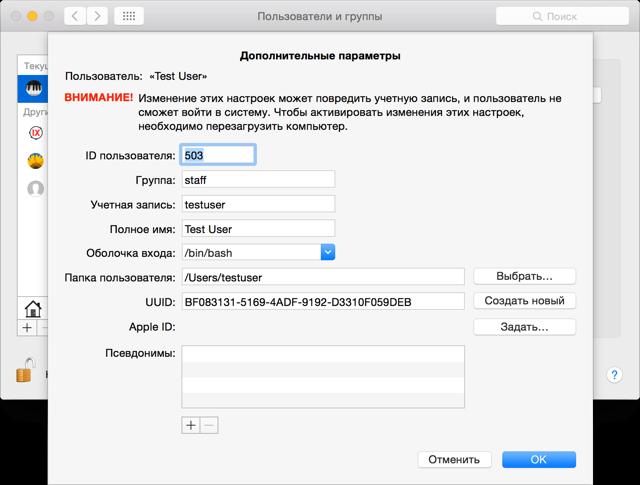 Как изменить имя пользователя в mac os x (Мак ОС)