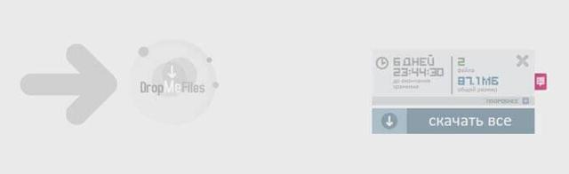 dropmefiles – обзор и подробная инструкция по использованию бесплатного файлообменнка