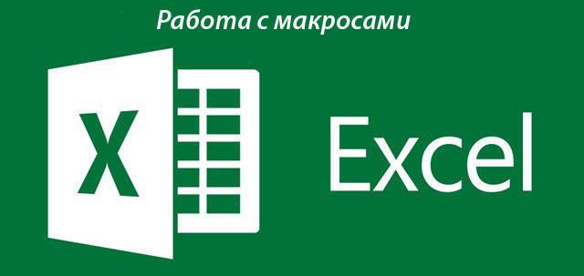 Пошаговая инструкция включения или отключения макросов в excel