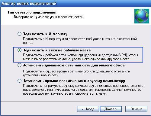 vpn для ПК бесплатно, как установить и настроить