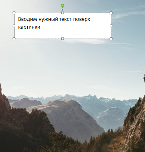 Как вставить подложку в Ворде (word) — подробная инструкция