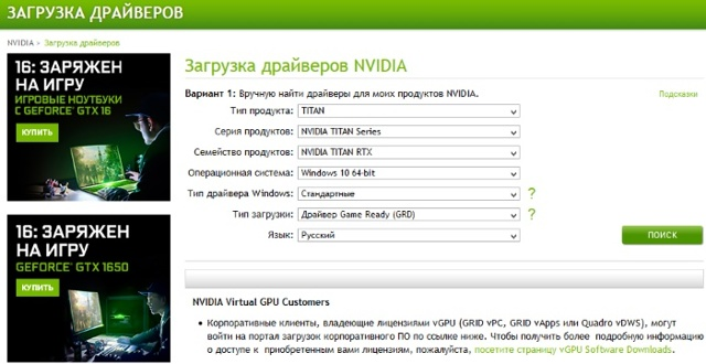 Не устанавливается драйвер на nvidia: причины и решение проблемы