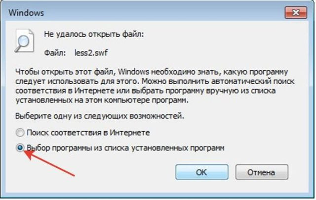 Как и чем можно открыть swf-файл в windows