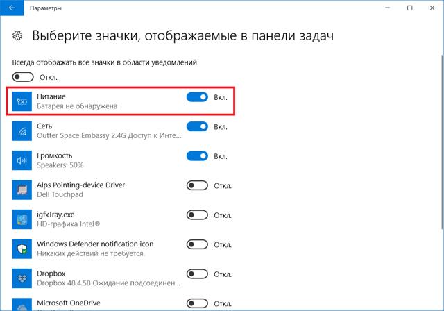 Восстанавливаем значок индикатора батареи в windows (Виндовс) 10