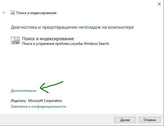 Как включить и работать с поиском в windows (Виндовс) 10?