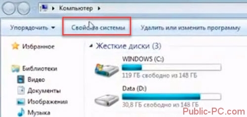 Как создать точку восстановления в windows 7 — инструкция