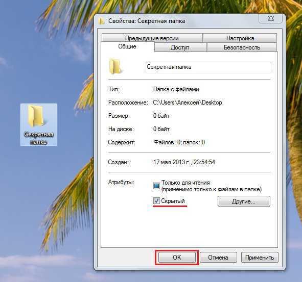 Как сделать папку невидимой windows 7 — подробная инструкция