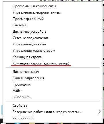 Как проверить windows 10 на наличие системных ошибок