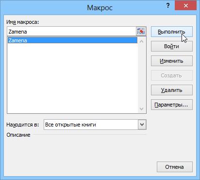 Как создать и работать с макросами в ms excel: пошаговая инструкция