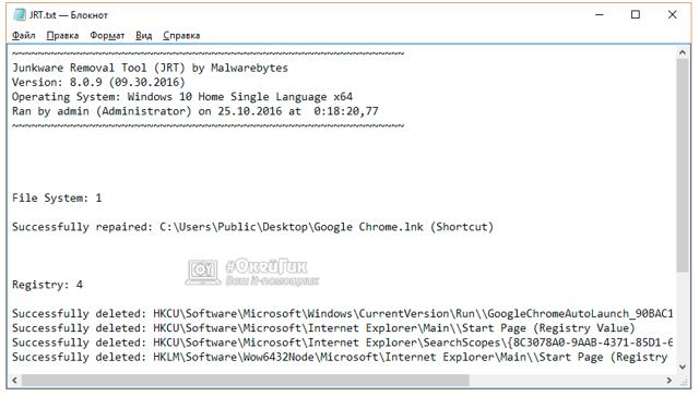 Как удалить вредоносный софт в приложении junkware removal tool