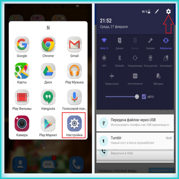 Как очистить кэш браузера на телефоне с Андроидом (android)