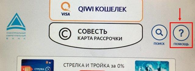 Что делать, если не пришли деньги на qiwi-кошелёк