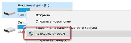 Инструкция где скачать, как настроить и как отключить bitlocker