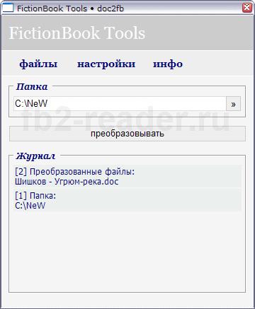 Как преобразовать word в fb2 — подробная инструкция