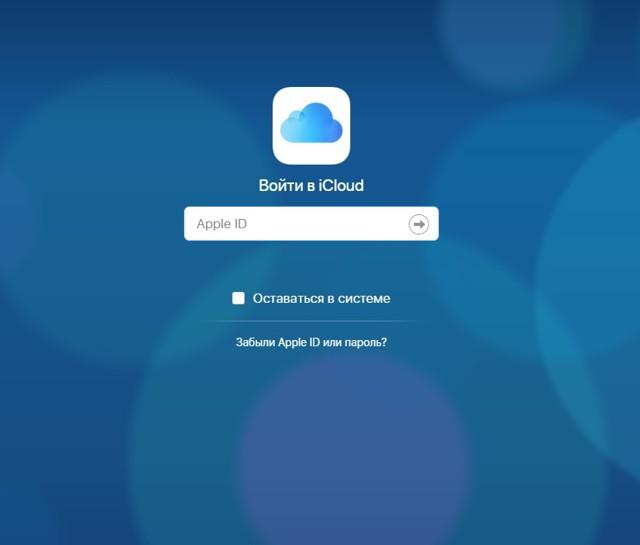 Сброс пароля icloud на iphone и mac os