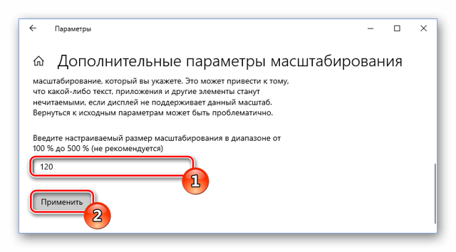 Нечеткая картинка на мониторе: решаем проблему на Виндовс 10