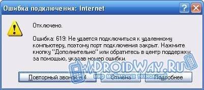 Ошибка 678 при подключении к интернету, как исправить