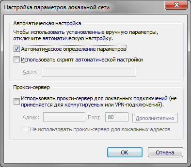 Отключение прокси сервера в windows 7: пошаговая инструкция