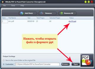Как конвертировать pdf в powerpoint онлайн — подробная инструкция