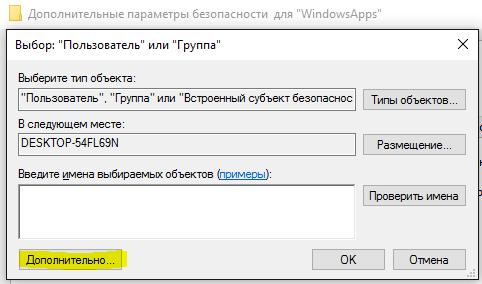 Нет доступа к целевой папке в windows 10: как исправить