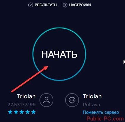 Инструкция как проверить скорость интернета на Виндовс (windows) 8